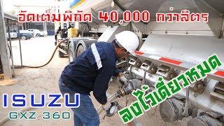 ลงไว้เดี๋ยวหมด ISUZU Gxz360 รถน้ำมัน อัดได้เต็มที่ 40,000 กว่าลิตร
