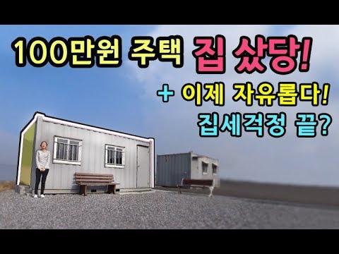 [S모티브] 집샀당! 집세걱정 그만! 100만원 주택 정말 살만한가?