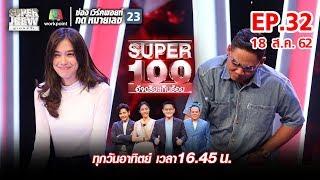 Super 100 อัจฉริยะเกินร้อย | EP.32 | 18 ส.ค. 62 Full HD