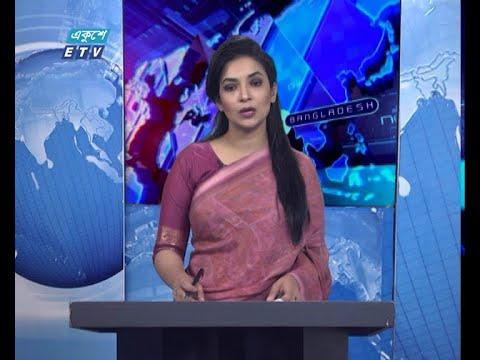 01 AM News || রাত ০১টার সংবাদ || 02 March 2021 || ETV News