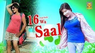 Solwa Saal (सोलहवां साल ) Full Video | Kala Kundu, Pooja Hooda | New Haryanvi Song 2018 | Trimurti