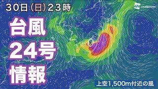 台風24号情報今夜、四国か紀伊半島に上陸関東も記録的な暴風に警戒