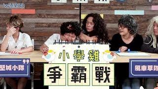 【🐤《小學雞爭霸戰》🤠第二回! 🌪🚗🌿風車草劇團 VS 堅城小隊👦🏻👧🏻👦🏻  21mins版】