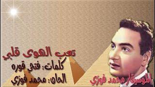"""تحميل اغاني محمد فوزي """"تعب الهوى قلبي"""" بالكلمات جوده عاليه وصوت نقي MP3"""