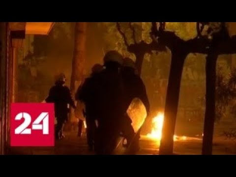 В центре Афин бесчинствуют анархисты - Россия 24