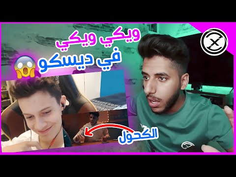 ردة فعل الاجانب على اغنية ويكي ويكي - فاهمين غلط!!!
