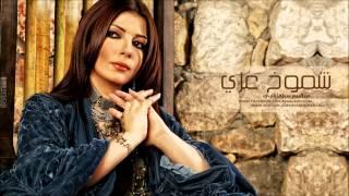 أصالة - شموخ عزي   Assala - Shemo5 3zii