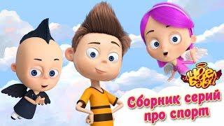 Ангел Бэби - Сборник серий про спорт   Развивающий мультфильм для детей