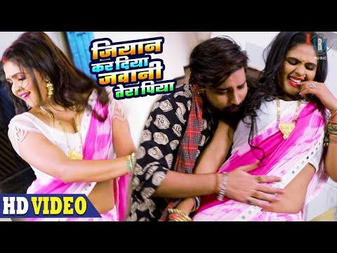 Rakesh Mishra, Chandani Singh | Jiyan Kar Diya Jawani Tera Piya | Superhit Bhojpuri Song