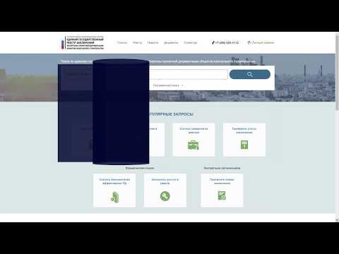 Как работать в государственной информационной системе ГИС ЕГРЗ