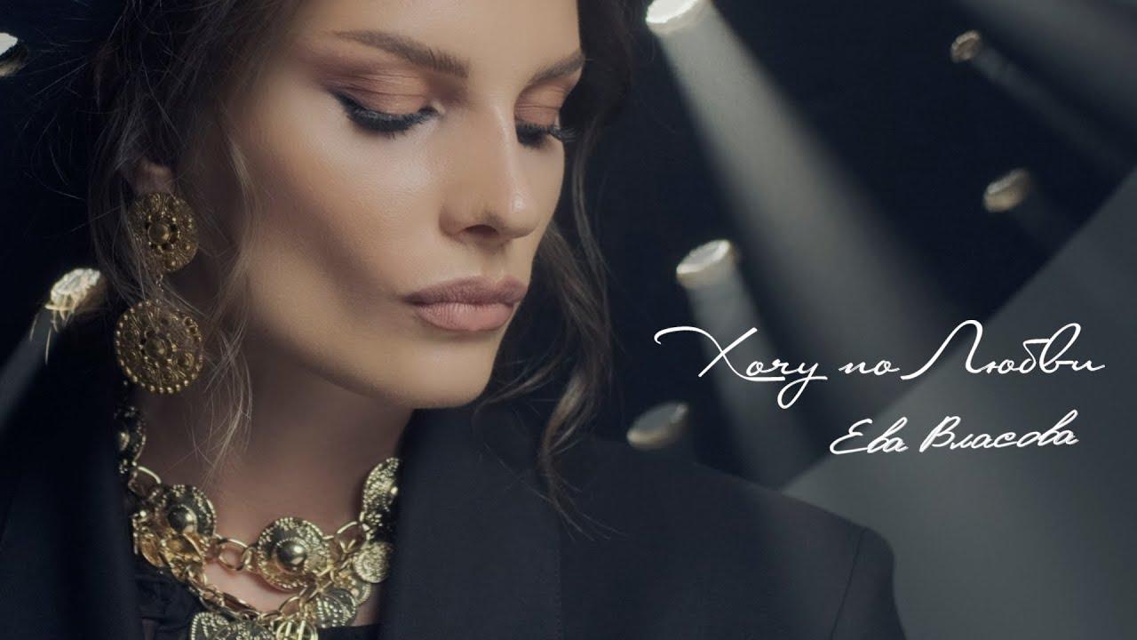 Ева Власова — Хочу по любви