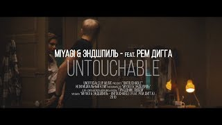 Miyagi & Эндшпиль   Untouchable (feat. Рем Дигга)