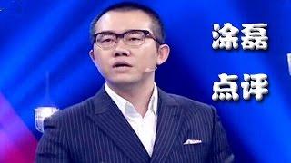 你们爱的涂磊老师~~精彩点评特辑!!