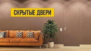 Как выбрать и установить скрытые двери