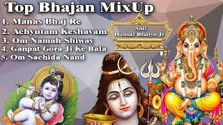 Top Bhajan MixUp !! Superhit Bhajan 2018 !! Anil Hanslas Bhaiya jI