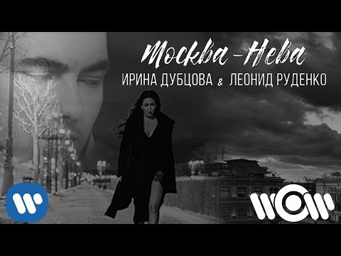 Ирина Дубцова & Леонид Руденко - Москва - Нева