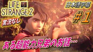 💎日本語字幕・実況なし💎Part1 ライフイズストレンジ2 Life is Strange 2 - Gameplay | PS4