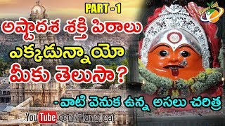 Facts Behind The 18 Shakti Peethas And Their Specialty-అష్టాదశ శక్తి పిఠాలు గురించి మీకు తెలుసా-CC  IMAGES, GIF, ANIMATED GIF, WALLPAPER, STICKER FOR WHATSAPP & FACEBOOK