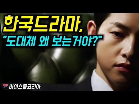 한국드라마에 대한 외신의충격적 분석