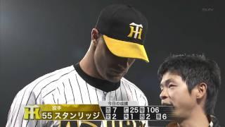 20110413阪神×広島試合ハイライト・マートンスタンリッジヒロイン