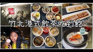 張口吃-《新竹竹北港式飲茶吃到飽》