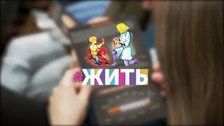 """Социально-реабилитационный центр для несовершеннолетних """"Алтуфьево"""" #ЖИТЬ"""