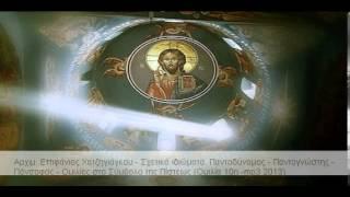 Αρχιμ. Επιφάνιος Χατζηγιάγκου - Απόλυτα ιδιώματα. (Ομιλία 9η -mp3 2013)