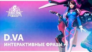 D.Va - Интерактивные Фразы | Heroes of the Storm
