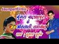 मुगरा बादशाहपुर के ओठलाली लगवलू ( सुभाष सुर्यम ) Mugra Badshahpur Ke Othalali Lagwalu Subhash Suryam video download