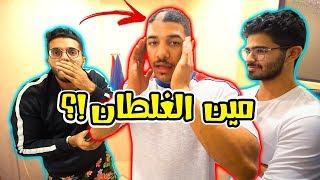 سوينا فيه مقلب، اول مره نشوفه معصب!! 😂