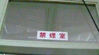 JR松江駅の仰天「禁煙室」