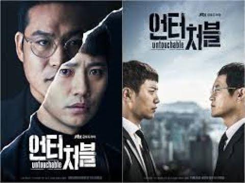 Up ing 2017 korean drama ii untouchable              ii