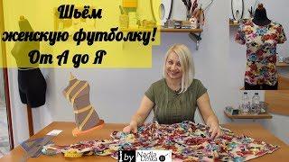 Шьём женскую футболку с втачным рукавом!Быстро и Просто! by NadiaUmka!