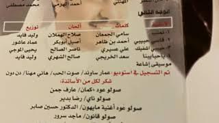 مازيكا الفنان محمد البكري - قاسي حبيبي تحميل MP3