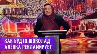 С карамелькой за щекой - Новогоднее обращение Порошенко | Новогодний Вечерний Квартал 2019