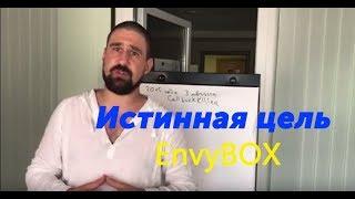 EnvyBox: Вся правда о компании (запись частного видео Алексея Молчанова)