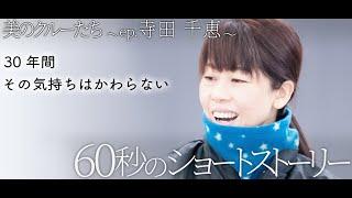 ボートレーサー | 美のクルーたち~ep.寺田千恵