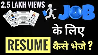 कैसे भेजे Job के लिए Resume|Email for Job |Job Application Email|How to send your resume|