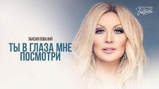 Таисия Повалий - Ты в глаза мне посмотри (Lyric Video)
