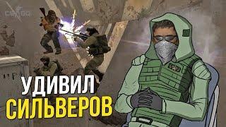 CS:GO - УДИВИЛ СИЛЬВЕРОВ
