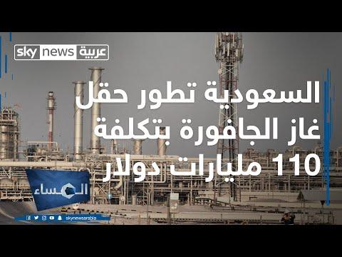 العرب اليوم - شاهد: السعودية تعلن تطوير حقل غاز الجافورة باحتياطات هائلة