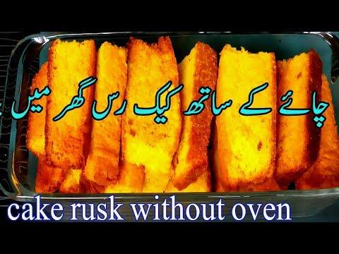 Cake Rusk Recipe Cake Rusk Recipe Without Oven