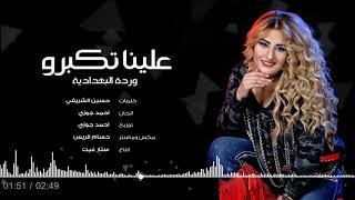 تحميل اغاني مجانا وردة البغدادية - علينا تكبرو ( النسخه الاصليه ) | 2018