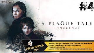 A Plague Tale ➤ Кошмар и безумие ➤ Прохождение #4