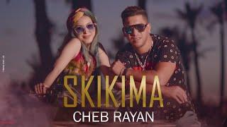 Skikima, Cheb Rayan (Music Video )| شاب ريان - سكيكيما [فيديو كليب]