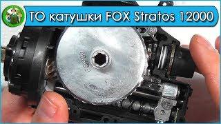 Как смазать карповую катушку fox 12000