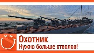 Охотник - Нужно больше стволов! - World of warships