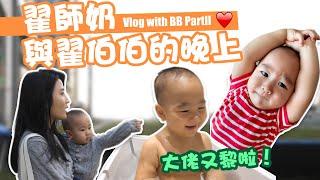 Vlog With BB Part II 翟師奶與翟伯伯的晚上❤ F.t 14 Months Baby Chak