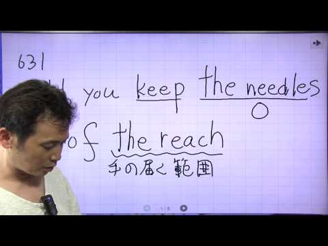 鈴木の英語 1000本ノック#072(630〜632)