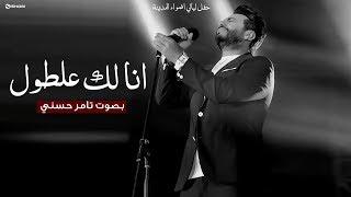 انا لك علطول - بصوت تامر حسني و عبد الحليم حافظ من حفل ليالي اضواء المدينة
